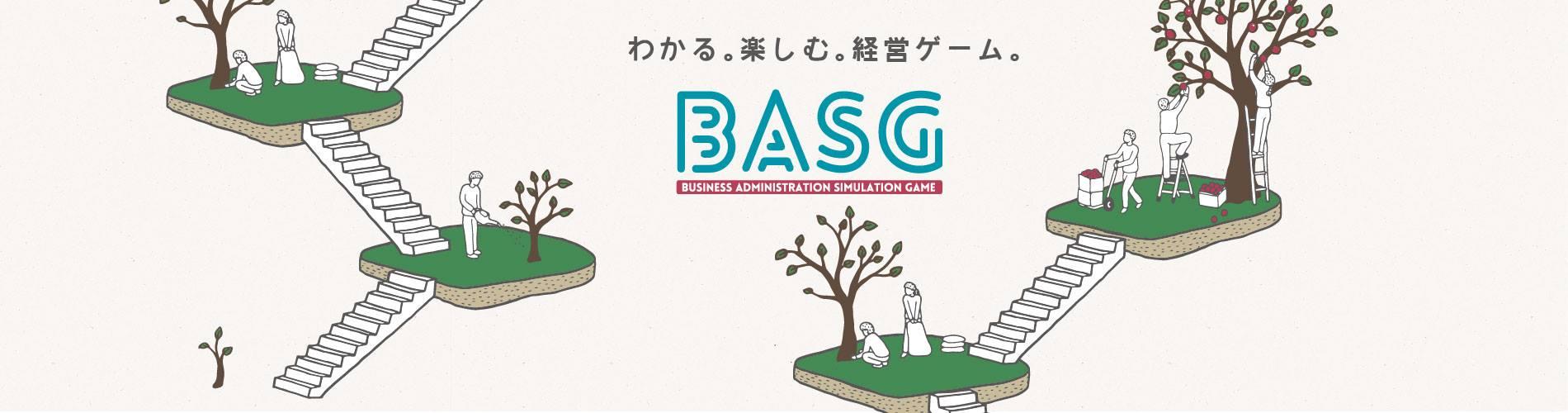BASGバナー